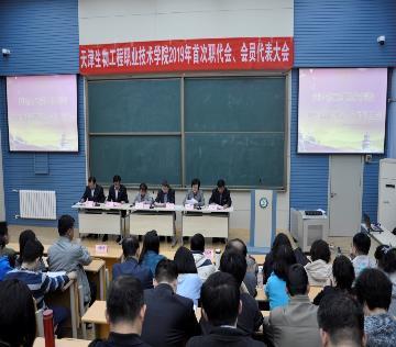 天津生物工程职业技术学院2019年首次职代会、会员代表大会报道